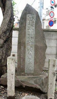 弥生式土器石碑